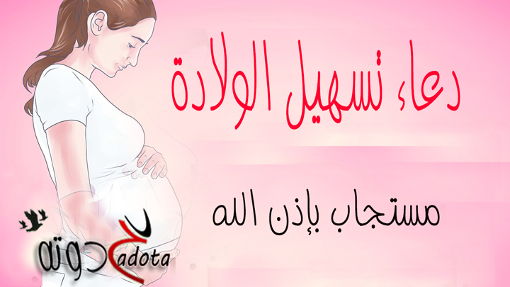 دعاء تسهيل الولادة القيصرية والطبيعية مجرب مستجاب موقع حدوتة