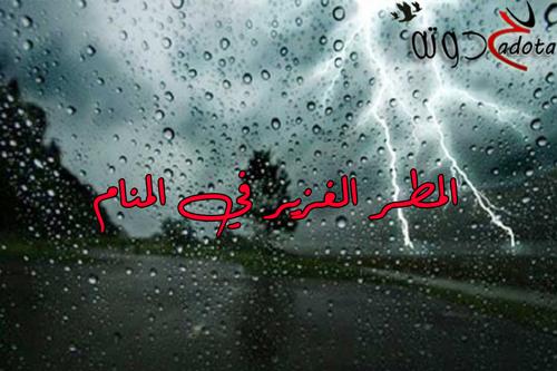 تفسير حلم رؤية المطر الغزير في المنام موقع حدوتة