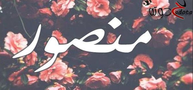 تفسير حلم رؤية اسم منصور في المنام موقع حدوتة
